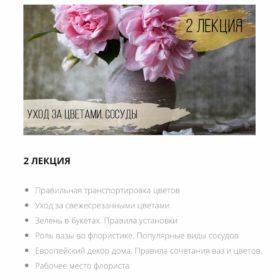 Как-ухаживать-за-цветами-в-вазе