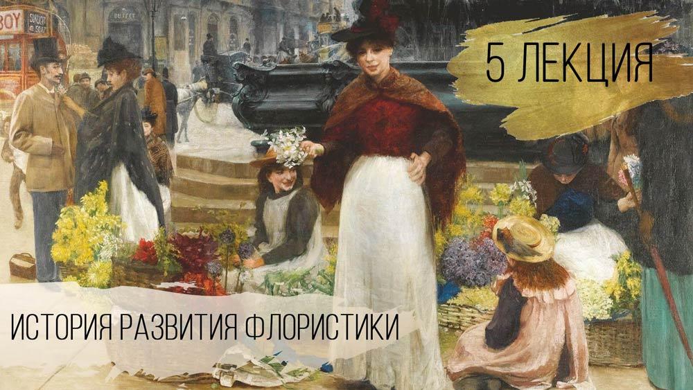 История развития флористики