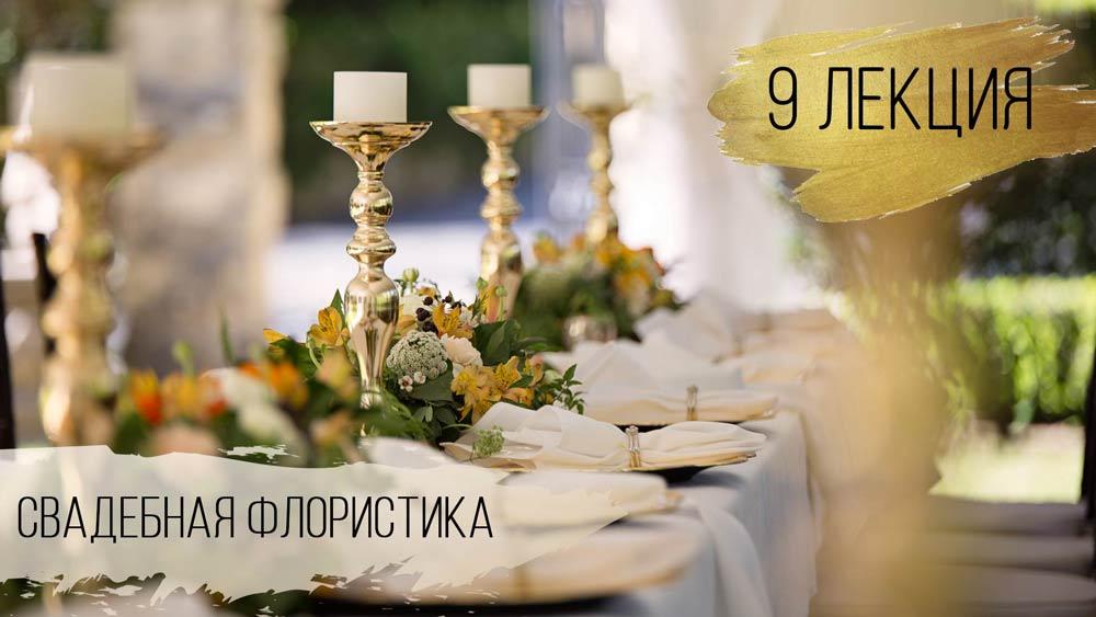 Как рассчитать стоимость свадьбы