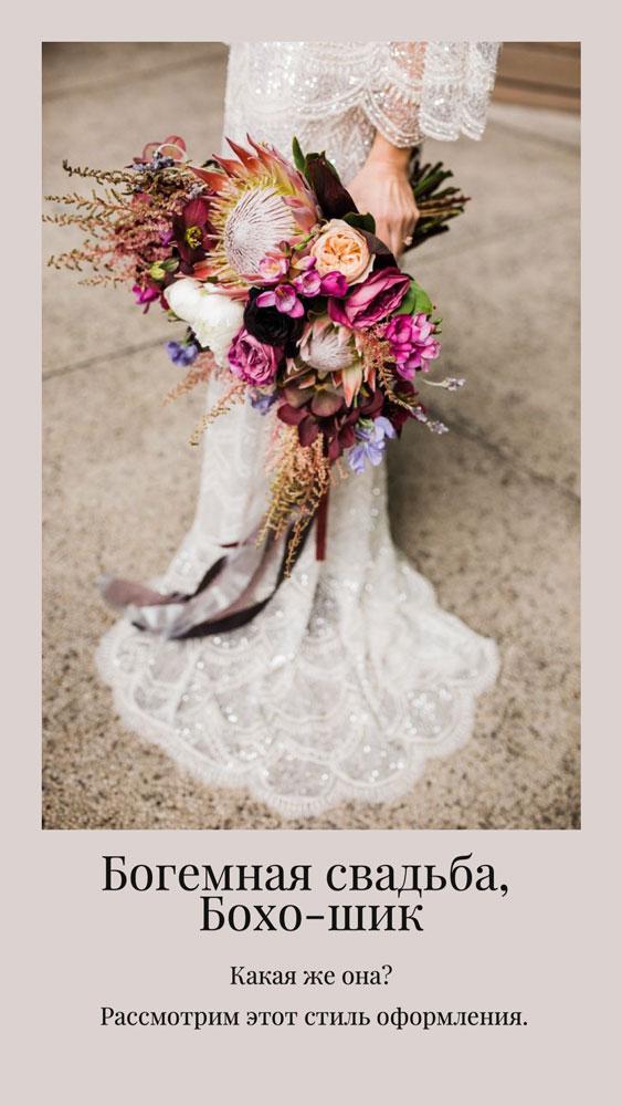 Основные детали свадьбы бохо