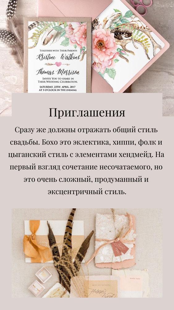 Приглашения для бохо свадьбы