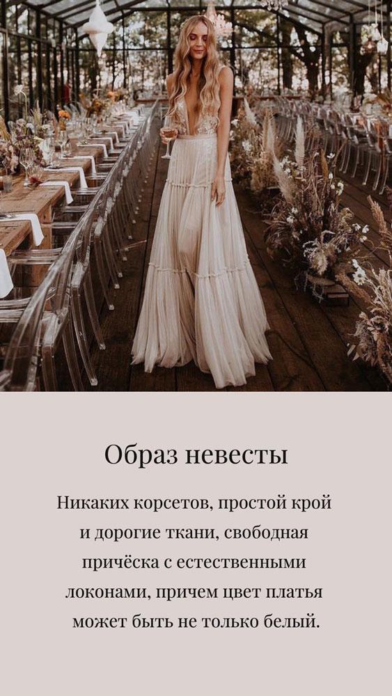 Образ Невесты богемная свадьба