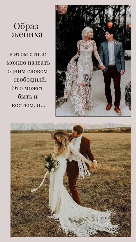 Образ жениха на свадьбе стиля Бохо