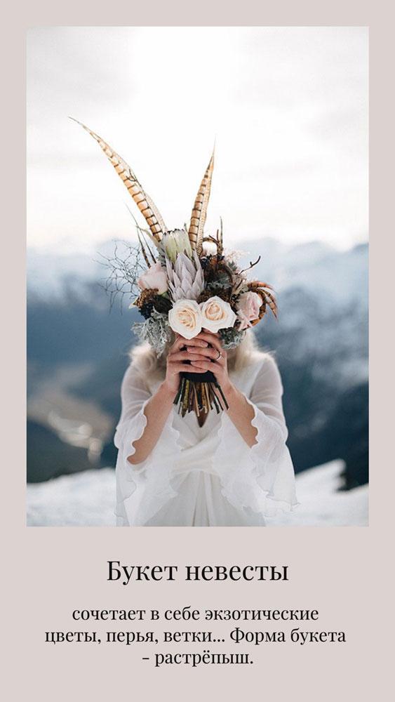 Букет невесты стиль бохо