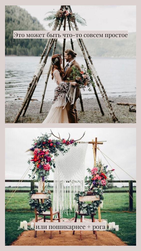 Выездная регистрация Бохо свадьба
