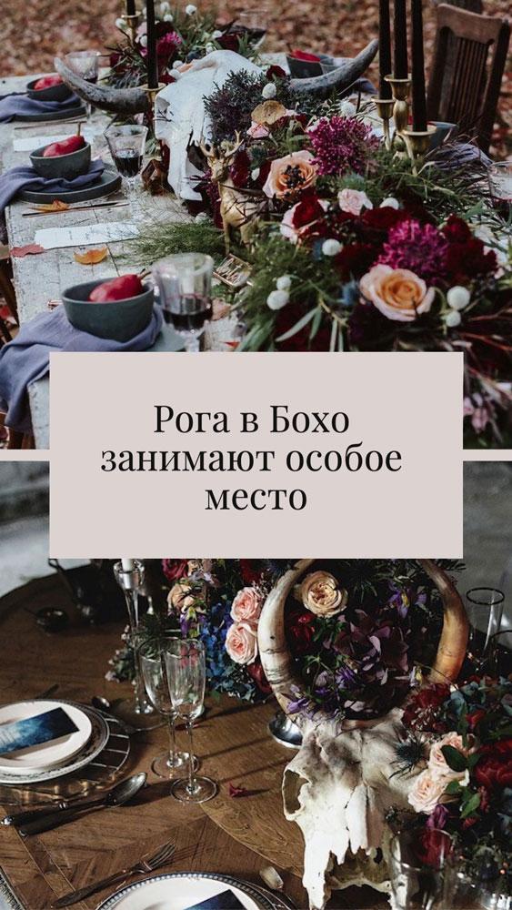 Свадьба в богемном стиле рога