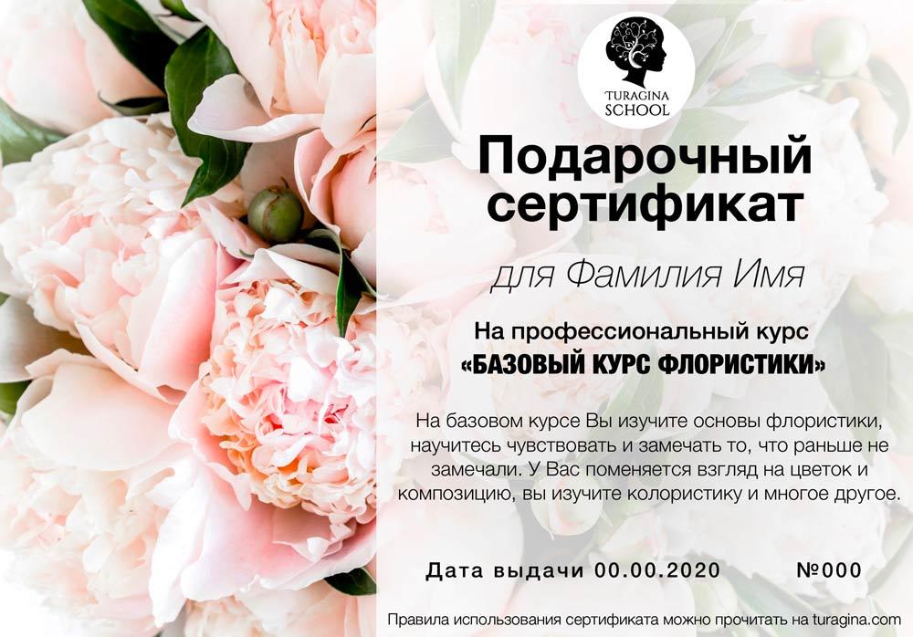 Подарочный-сертификат-для-Базового-курса-флористики