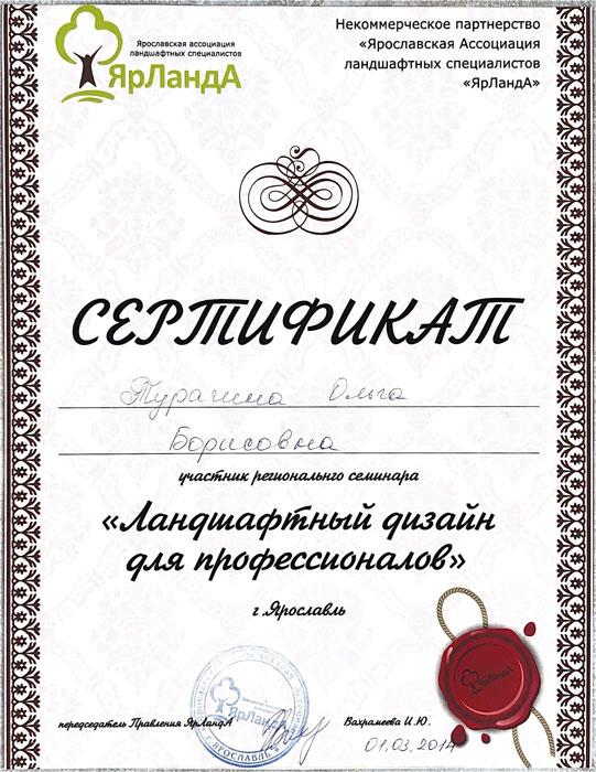 Ландшафтный-дизайн-для-профессионалов-Ольга-Турагина