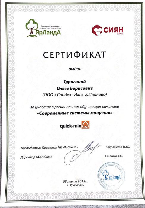 Мощение-Иваново-ландшафтный-дизайн