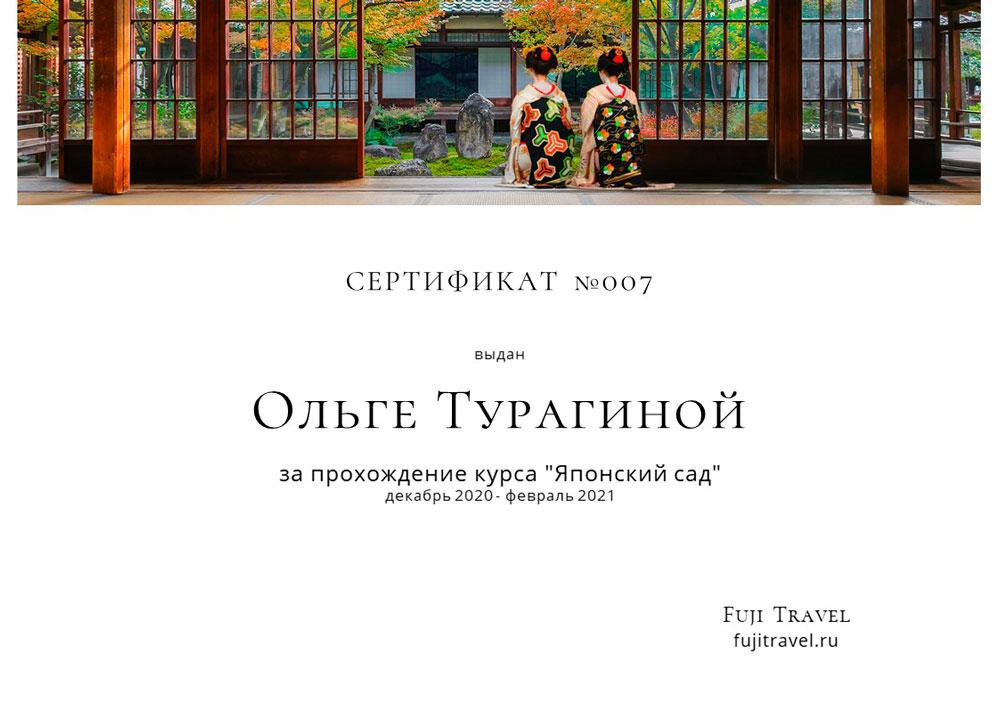 Ольга-Турагина-Ландшафтный-дизайнер-японских-садов