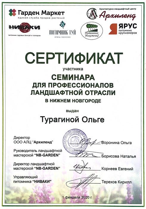 Сертификат-для-профессионалов-в-ландшафтной-отрасли-Ольга-Турагина