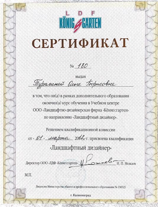 Сертификат-квалификация-Ландшафтный-дизайнер