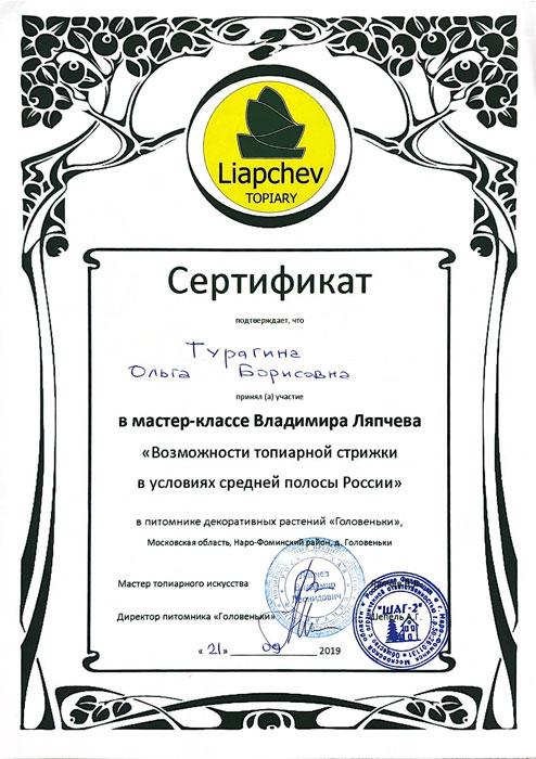 Сертификат-ландшафтного-дизайнера-Ольги-Турагиной