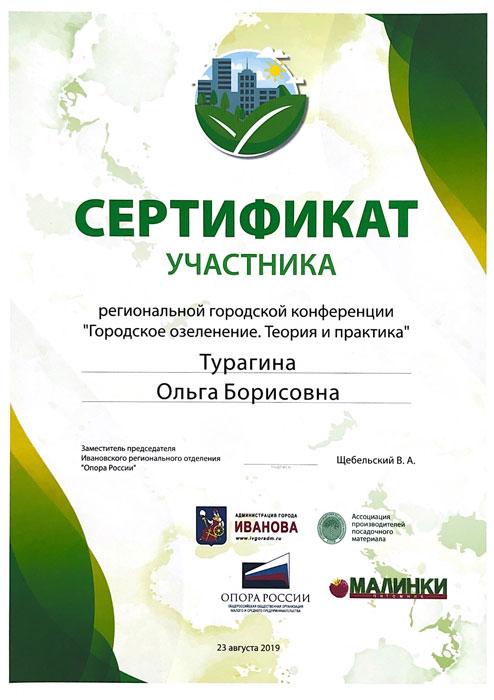 Сертификат-по-городскому-озеленению-для-Ольги-Турагиной