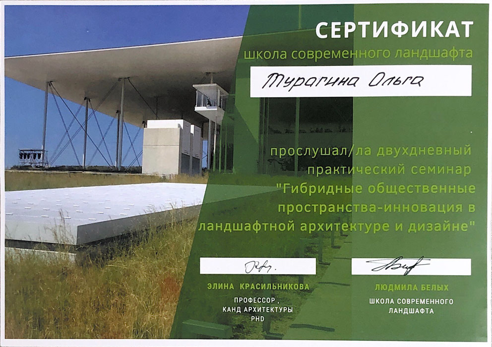 Сертификат-Школа-ландшафтного-дизайна_Ольга Турагина