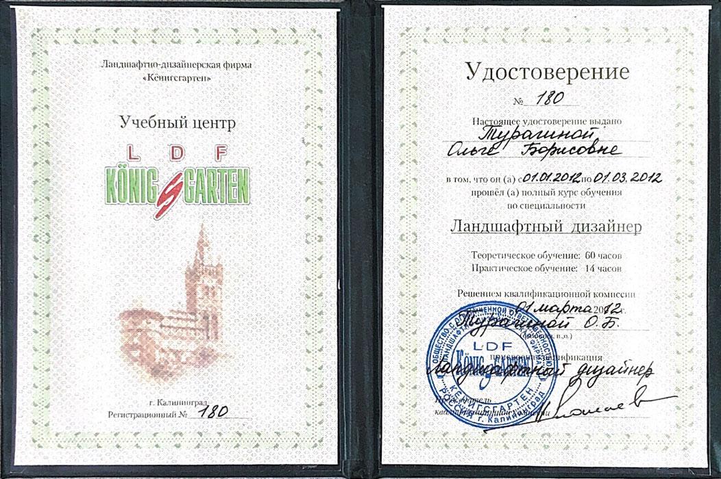 Удостоверение-Ландшафтного-дизайнера-Ольги-Турагиной